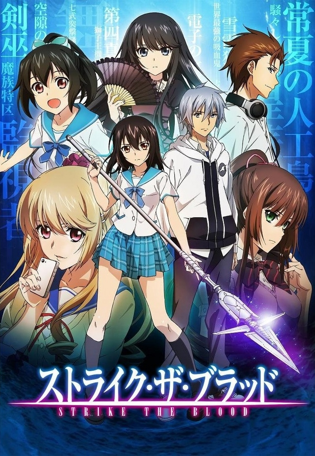 Capa Strike the Blood