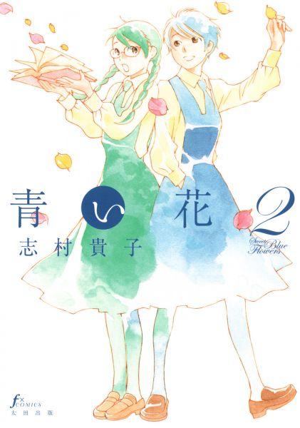 Aoi vol 02