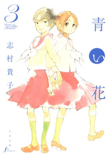 Aoi vol 03