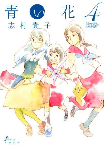 Aoi vol 04