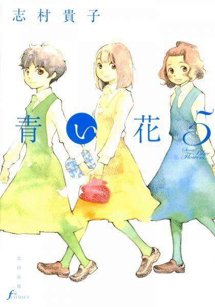 Aoi vol 05