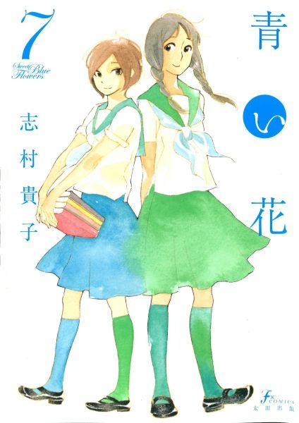 Aoi vol 07