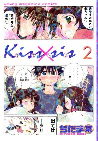 KissxSis vol 02