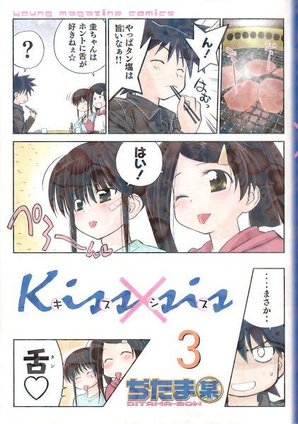 KissxSis vol 03