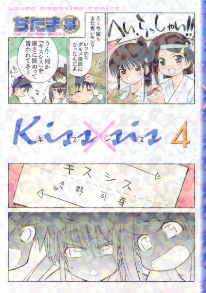 KissxSis vol 04