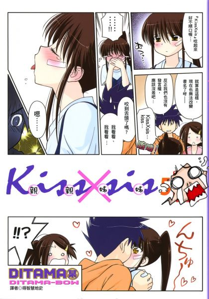 KissxSis vol 05