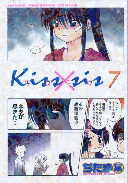 KissxSis vol 07