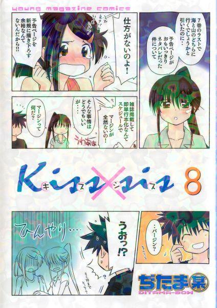 KissxSis vol 08