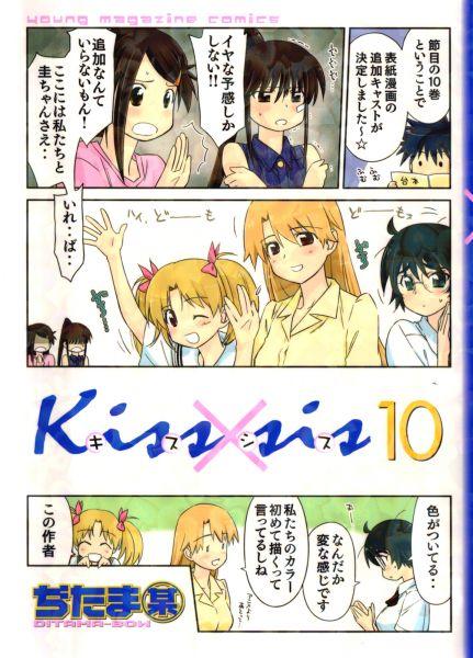 KissxSis vol 10
