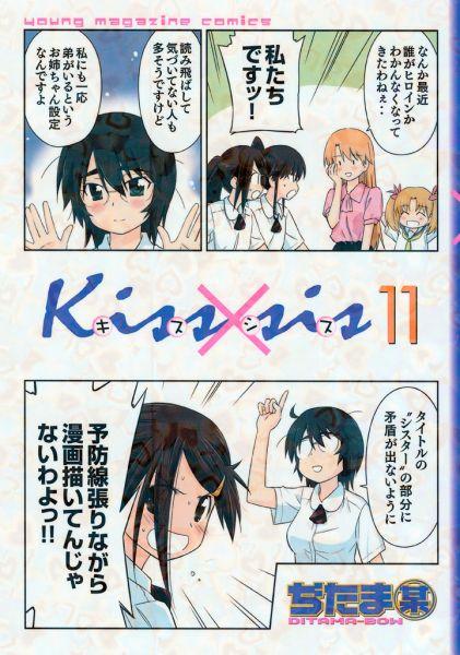 KissxSis vol 11