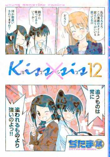 KissxSis vol 12