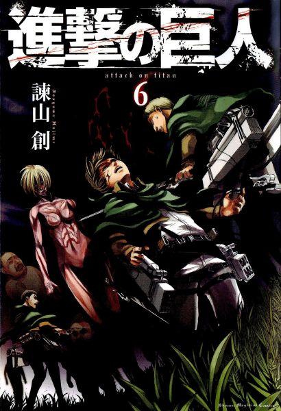 SNK vol 06
