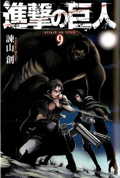 SNK vol 09