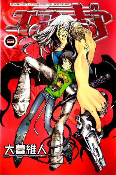 Air Gear vol 09