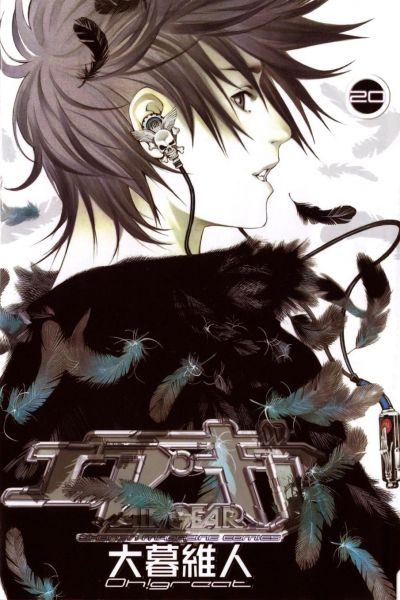 Air Gear vol 20