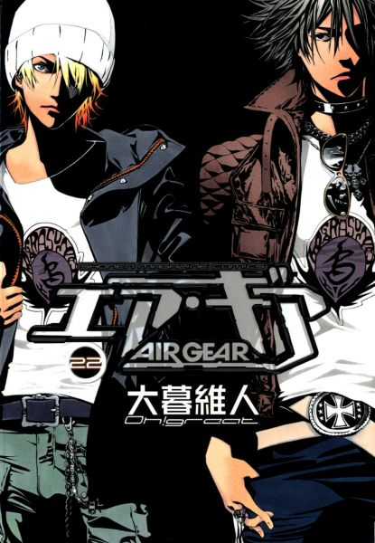 Air Gear vol 22