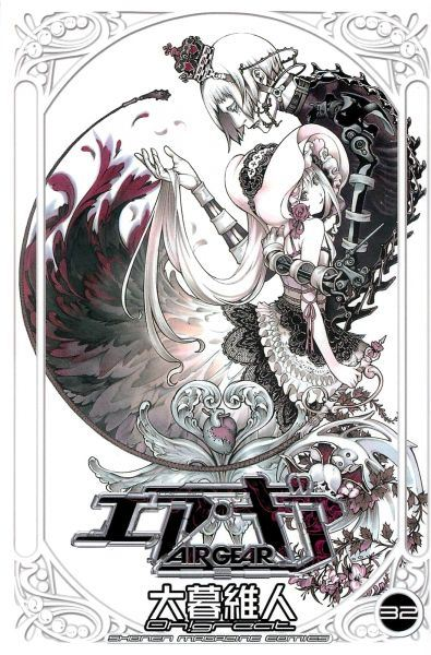 Air Gear vol 32