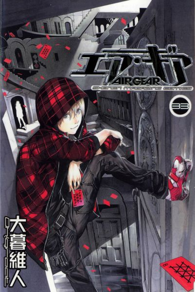 Air Gear vol 33
