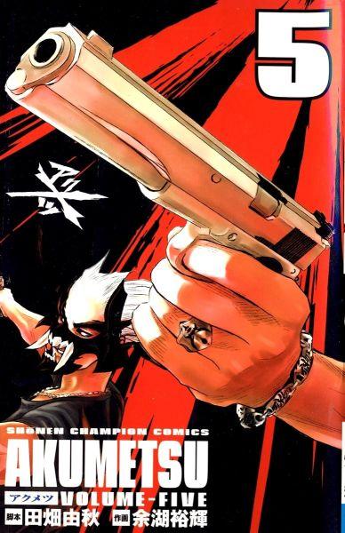 Akumetsu vol 05