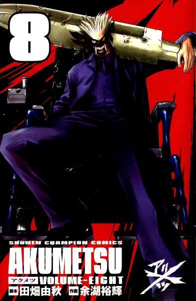 Akumetsu vol 08
