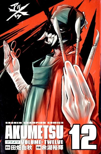 Akumetsu vol 12