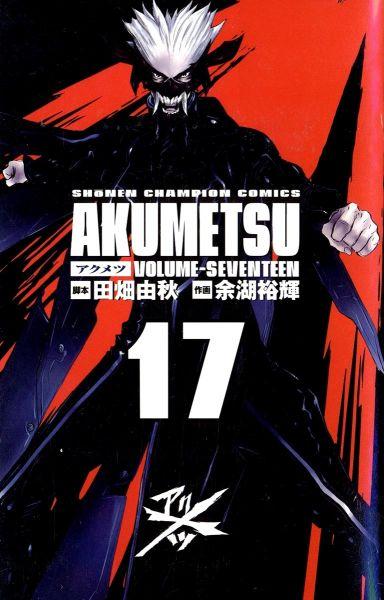 Akumetsu vol 17