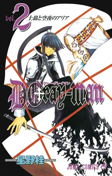 D.Gray-Man vol 02