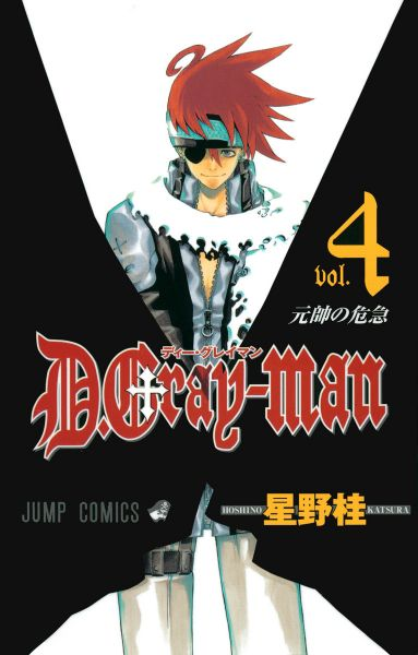 D.Gray-Man vol 04