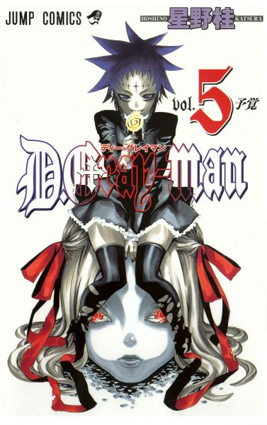 D.Gray-Man vol 05