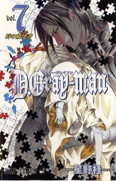 D.Gray-Man vol 07