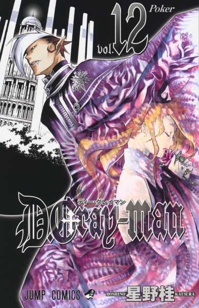 D.Gray-Man vol 12