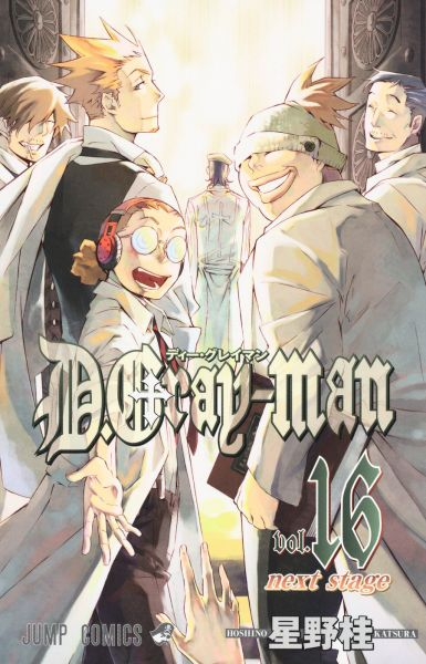 D.Gray-Man vol 16