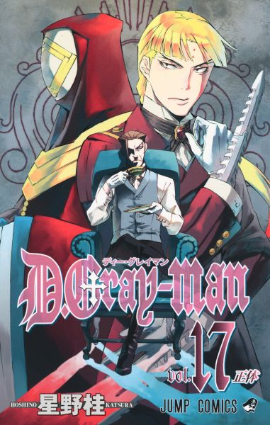 D.Gray-Man vol 17