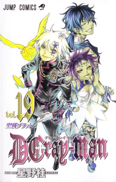 D.Gray-Man vol 19