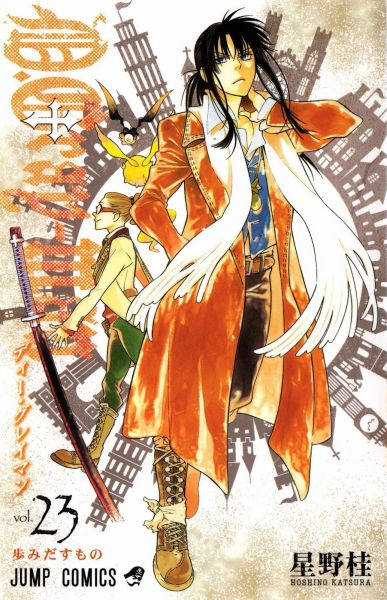 D.Gray-Man vol 23