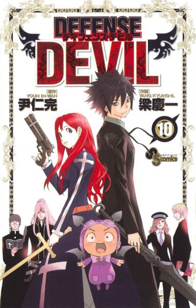 Defense Devil vol 10