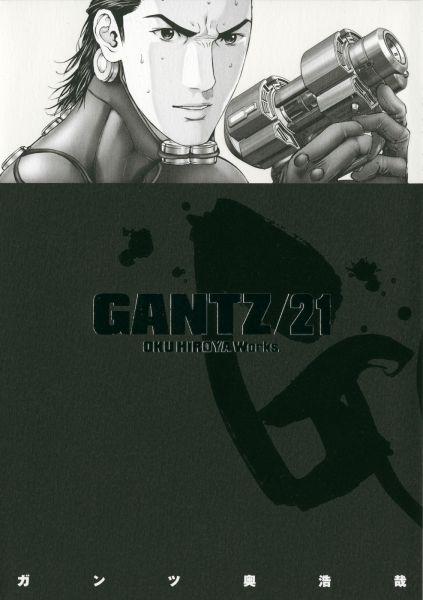 Gantz vol 21