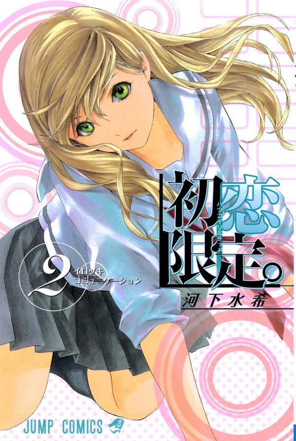 Hatsukoi Limited vol 02