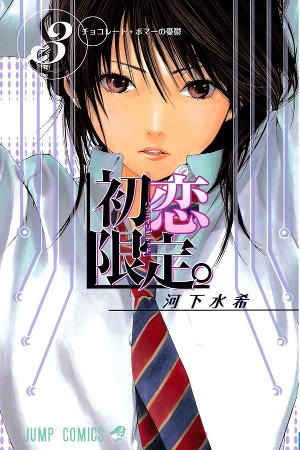Hatsukoi Limited vol 03