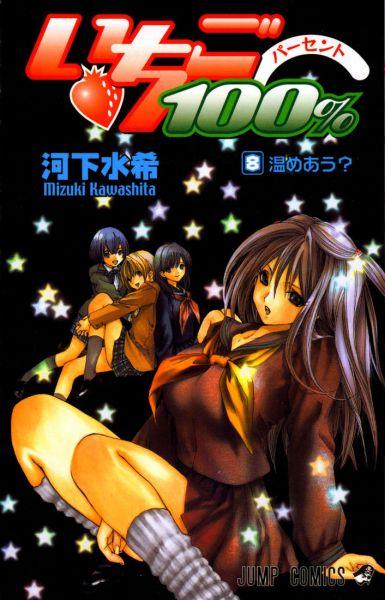 Ichigo 100% vol 08