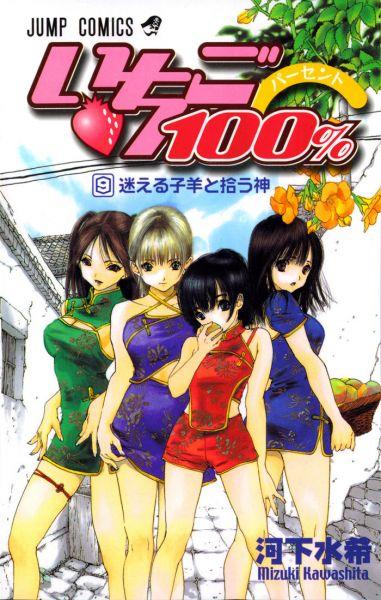 Ichigo 100% vol 09