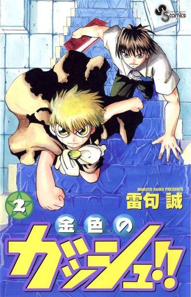 KNGB vol 02