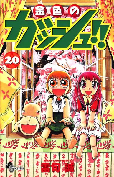 KNGB vol 20