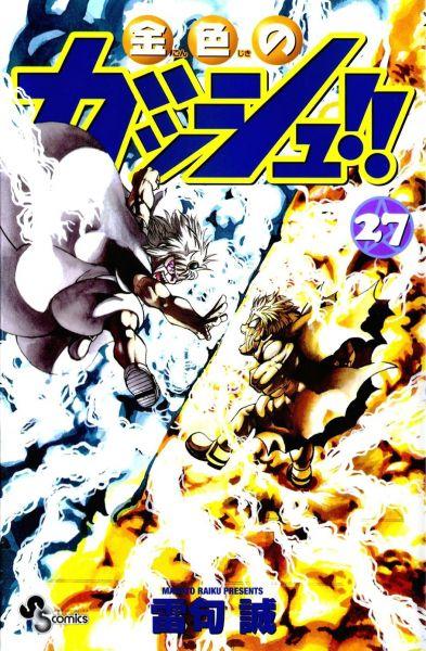 KNGB vol 27