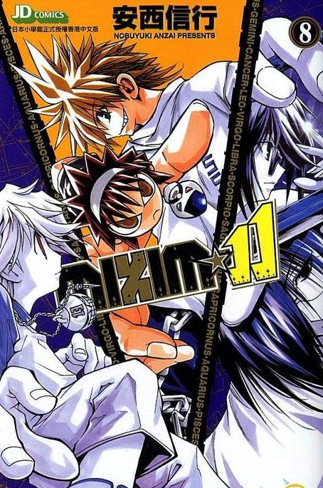 MiXiM vol 08