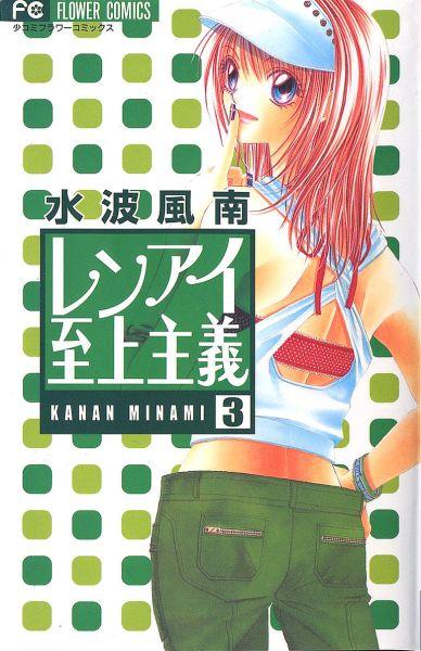 RENAI vol 03