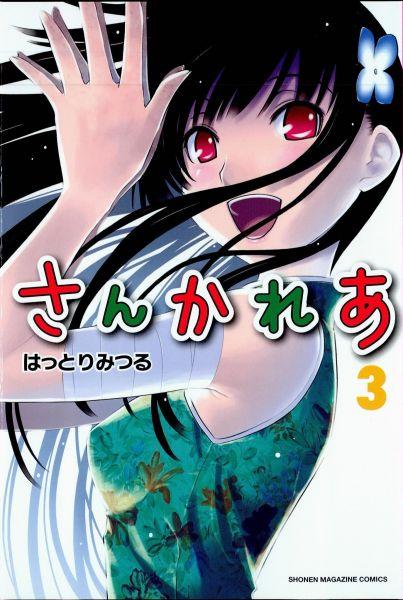Sankarea vol 03