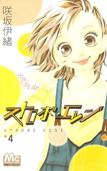Strobe Edge vol 04
