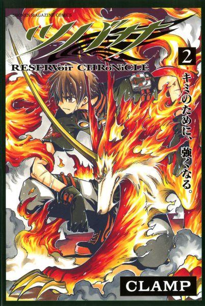 Tsubasa Reservoir Chronicle vol 02