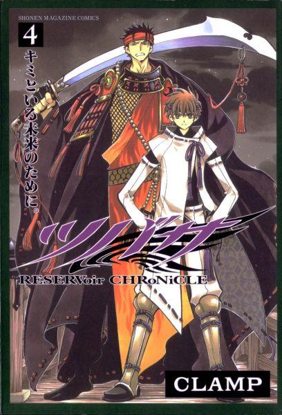 Tsubasa Reservoir Chronicle vol 04